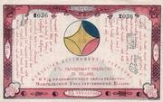 25 Dollars (6% Obligation) – avers