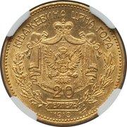 20 Perpera - Nicolas I (Principauté) – revers