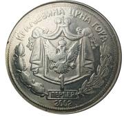 1 Perper - Nikola I (Kingdom restrike) – revers