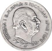 5 Perper Nicholas I Tourist token – avers