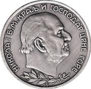 2 Perper Nicholas I Tourist token – avers