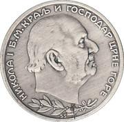 1 Perper Nicholas I Tourist token – avers