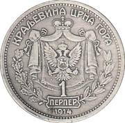 1 Perper Nicholas I Tourist token – revers
