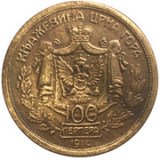 100 Perpers - Nicholas I (Replica) – revers