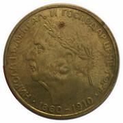 20 Perpera - Nikola I (Golden Jubilee; Kingdom restrike) – avers