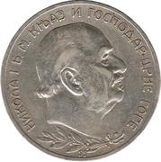 2 Perpera - Nicolas I (Pincipauté) – avers