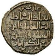 Dirham - Sayf al-din Ghazi II (Zengid of Monsul) – revers