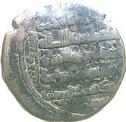 Dirham - 'Izz al-din Mas'ud II (Zengid of Monsul) – revers