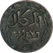 ½ Khumsi - Salah (bold legends) – revers