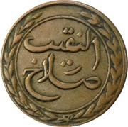 1 Khumsi - Umar bin Salah – avers
