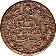 1/12 Anna - Faisal bin Turkee – avers