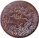 ¼ Anna - Faisal (avec le cercle central) – avers