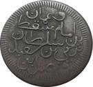 1/4 Anna - Faisal bin Turkee – avers