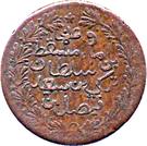 ¼ Anna - Faisal (dénomination en 2 lignes) – avers