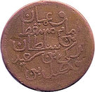 ¼ Anna - Faisal (sans couronne) – avers