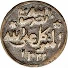 1/160 Riyal - Yahya – avers