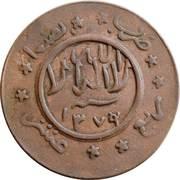 """1/40 Riyal - Ahmad (Bronze; small """"Sanaa"""" & with """"Sana"""") – revers"""