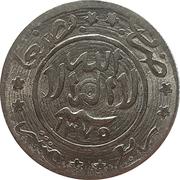 """1/40 Riyal - Ahmad (Aluminium; large """"Sanaa"""") – revers"""