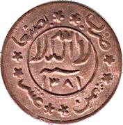 1/80 rial Imam Ahmad – revers
