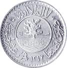 1/80 Riyal - Al-Nasir Ahmad bin Yahya – revers