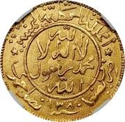 ½ Ahmadi Riyal / 2½ Lira - Ahmad (mint reads outward) – revers