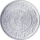 1/80 Riyal - Al-Nasir Ahmad bin Yahya – avers