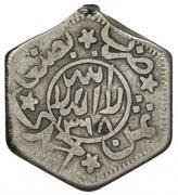 ⅛ Ahmadi Riyal - Ahmad (Hexagonal) – revers
