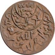"""1/40 Riyal - Ahmad (Bronze; small """"Sanaa"""" & with """"Sana"""") – avers"""