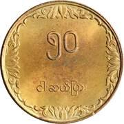 50 pyas (FAO) – revers
