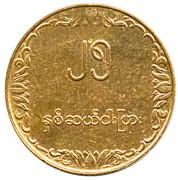 25 pyas (FAO) -  revers