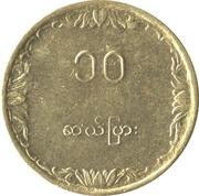 10 pyas (FAO) – revers