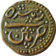 1 Paisa - Tipu Sultan (1750-1799) – revers