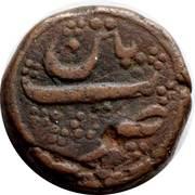 ½ Paisa - Tipu Sultan (Patan mint) – revers