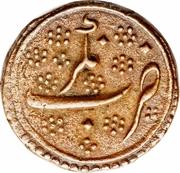1 Paisa - Tipu Sultan (Patan) -  avers