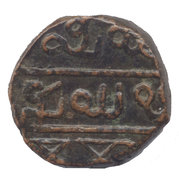 20 Cash - Krishna Raja Wodeyar (AH 1225-1285) – revers