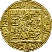 Dinar - Yusuf b. Isma'il (Granada) – avers