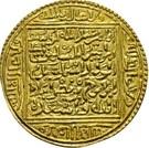 Dinar - Yusuf b. Isma'il (Granada) – revers
