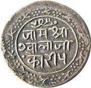5 Kori - Maharaj Jam Shree Vibhaji – avers