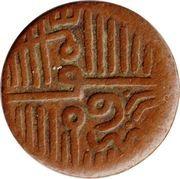 1 Dokdo - Indian Princely States - Nawanagar – revers