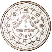 50 paisa - Birendra Bir Bikram -  revers