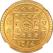 Duitola Asarphi - Prithvi Bir Bikram – revers