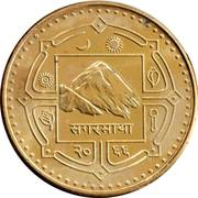 1 roupie - Gyanendra Bir Bikram -  avers