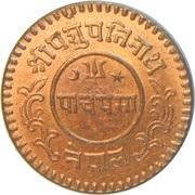 5 paisa - Tribhuvana Bir Bikram -  revers