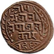 1 paisa - Prithvi Bir Bikram – avers