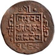 1 paisa - Tribhuvana Bir Bikram – avers