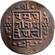 1 paisa - Tribhuvana Bir Bikram – revers