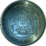 300 Rupees (1st Scout Jamboree) – revers