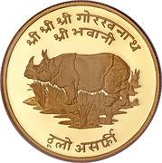 1000 roupies - Birendra Bir Bikram (conservation des espèces) – revers