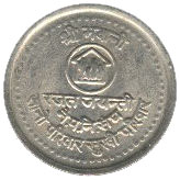 50 paisa - Birendra Bir Bikram (planning familial) -  revers