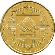 2 roupies - Gyanendra Bir Bikram -  avers